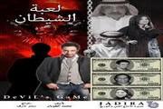 المسلسل الخليجي لعبة الشيطان