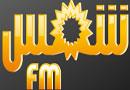 Shems FM Live : Suivez l'actualité en direct : News Tunisie, actualités sport sur Shems FM, radio tunisienne. Écoutez vos émissions favorites en ligne : chnowa