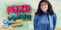 مسلسل هبة رجل الغراب 3 الحلقة 27 hiba rijel al ghorab